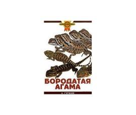 Бородатые агамы - Гуржий А. - М.: Аквариум, 2006 - арт.: SE-145