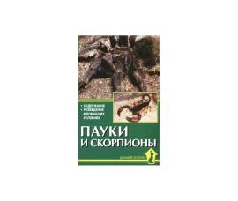 Пауки и скорпионы: содержание и разведение в домашних условиях - Домашний Зооуголок - М.: Аквариум, 2010 - арт.: SE-142