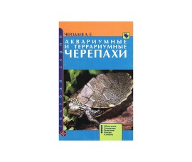 Аквариумные и террариумные черепахи. Обзор видов. Содержание. Разведение / Чегодаев А.Е. - арт.: SE-211
