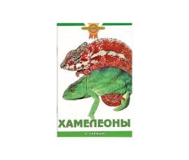 Хамелеоны / Гуржий А.Н. - арт.: SE-201