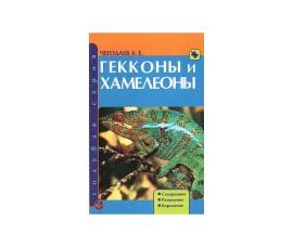 Гекконы и хамелеоны / Чагодаев А.Е. - арт.: SE-209
