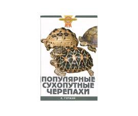Популярные сухопутные черепахи / Гуржий А.Н. - арт.: SE-199