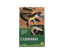 Сцинки / Чегодаев А.Е. - арт.: SE-207