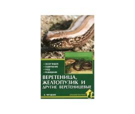 Веретеница, желтопузик и другие веретеницевые / Чегодаев А.Е. - арт.: SE-208